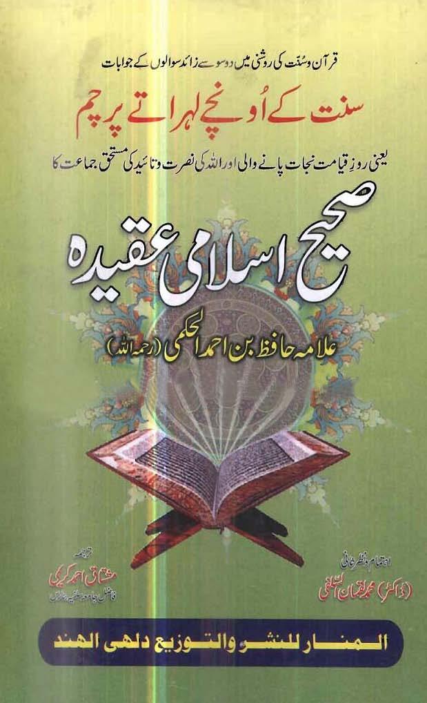 Sahi Islami Aqeeda